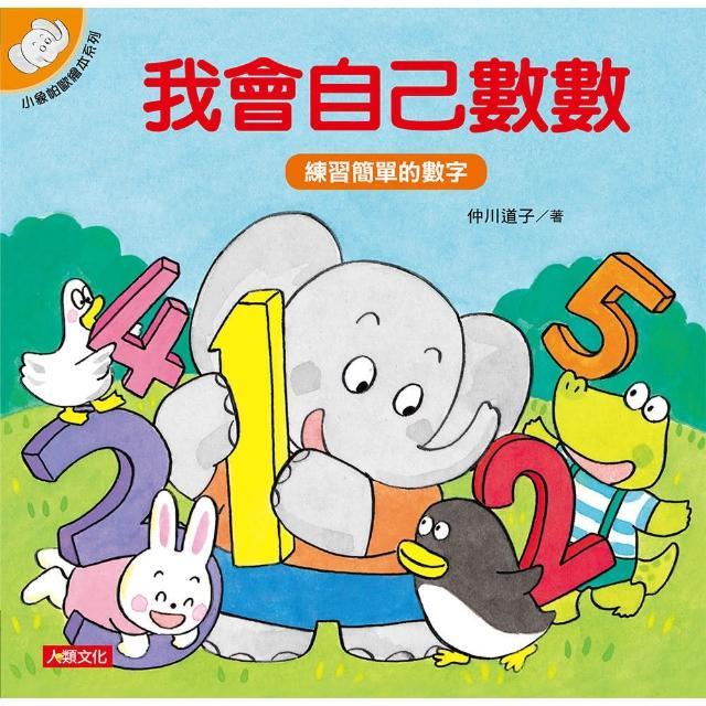 【人類童書】我會自己數數-小象帕歐繪本系列(平裝)