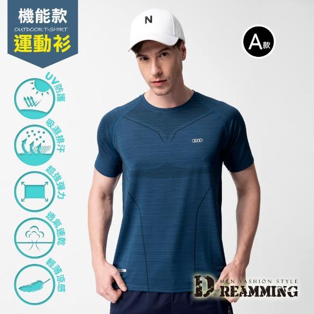 【Dreamming】潮酷動能透氣彈力運動圓領短T 抗UV 吸濕排汗(共三款)