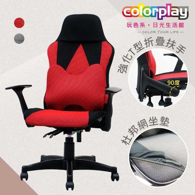 【Color Play】Bugatti賽車造型網座辦公椅(電腦椅/會議椅/職員椅/透氣椅)