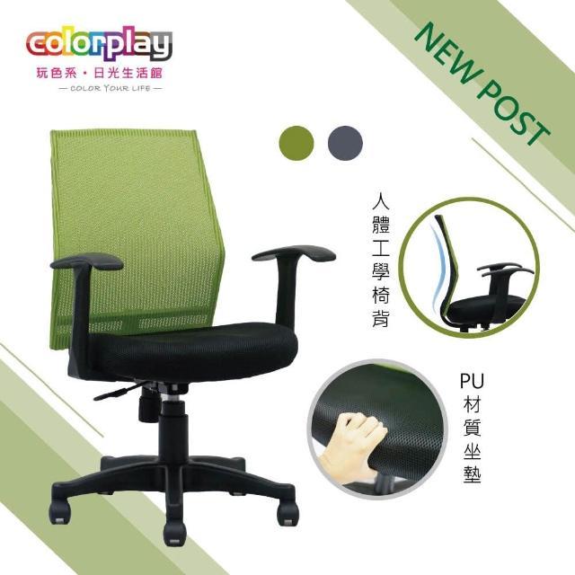 【Color Play】Mead美背PU成型泡棉坐墊辦公椅(電腦椅/會議椅/職員椅/透氣椅)