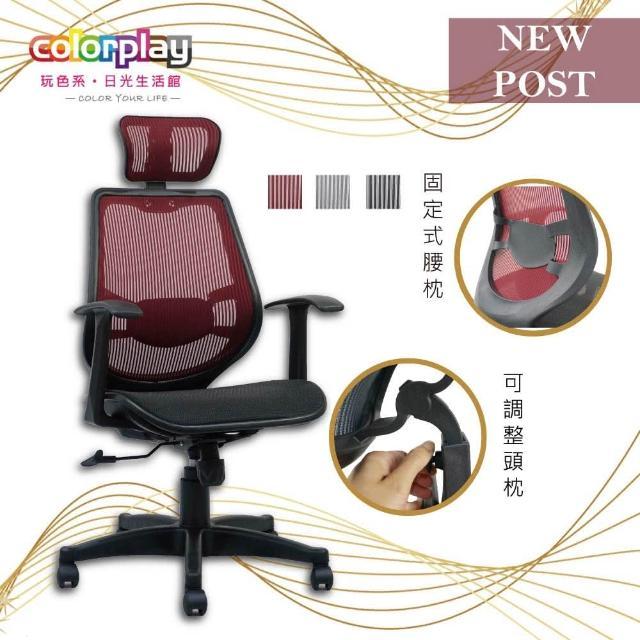 【Color Play】Chris托腰特級網座墊辦公椅(電腦椅/會議椅/職員椅/透氣椅)