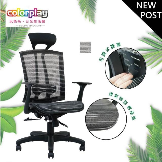 【Color Play】Pandan折疊扶手特級網座墊辦公椅(電腦椅/會議椅/職員椅/透氣椅)