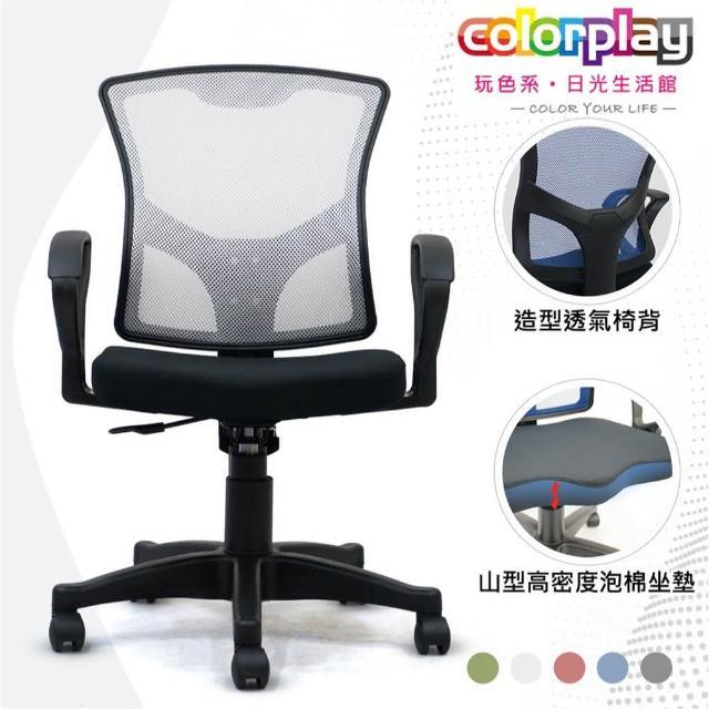 【Color Play】Nicole多彩透氣D型扶手辦公椅(電腦椅/會議椅/職員椅/透氣椅)