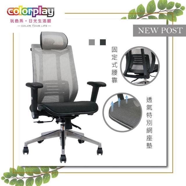 【Color Play】Red收納扶手特級網座辦公椅(電腦椅/會議椅/職員椅/透氣椅)