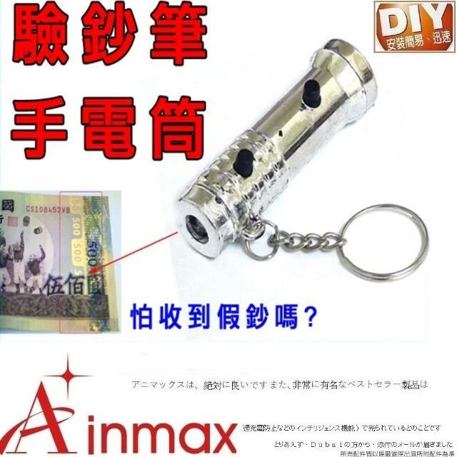 【Ainmax 艾買氏】汽車鑰匙圈 附帶驗鈔燈加小手電筒(商人 UBER EAT FOOD PANDA必備)