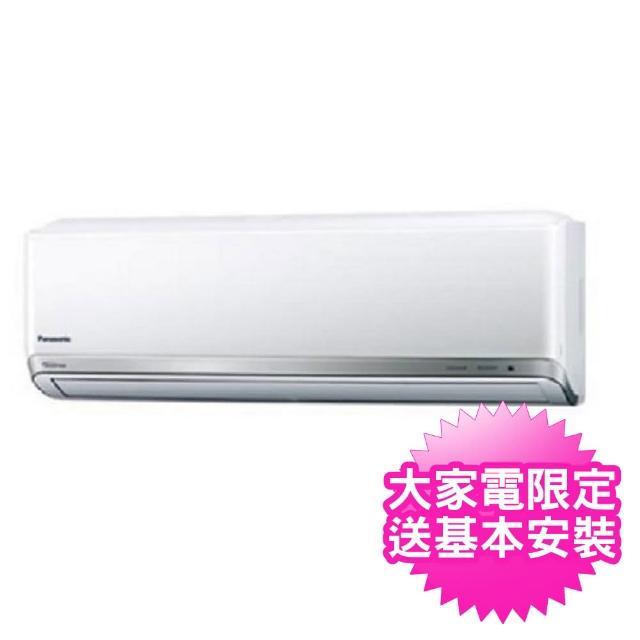【Panasonic 國際牌】送國際電扇★5-7坪變頻冷暖分離式(CS-RX50GA2/CU-RX50GHA2)