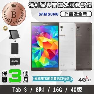 【SAMSUNG 三星】福利品 GALAXY Tab S 八吋 4G版 旗鑑平板(贈 64G記憶卡)