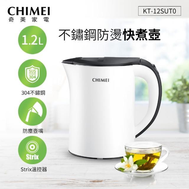 【CHIMEI 奇美】1.2L 不鏽鋼防燙快煮壺(KT-12SUT0)