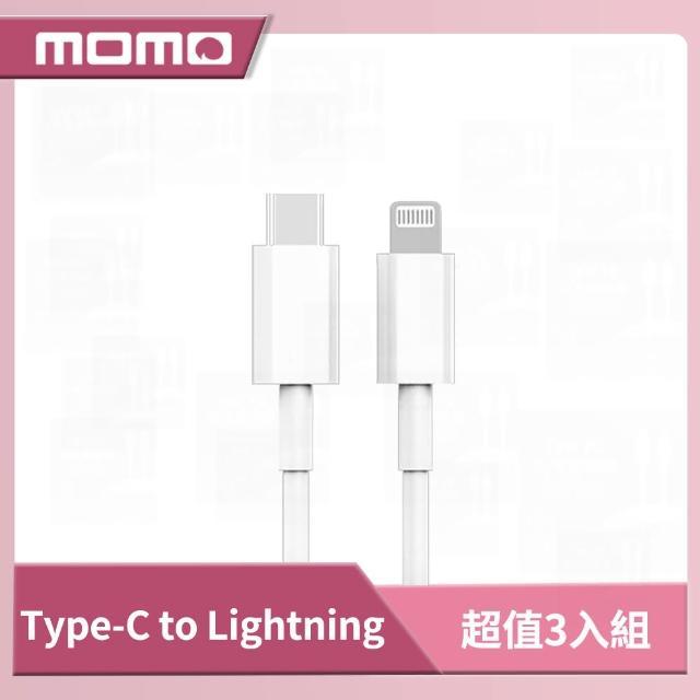 【18W快充線超值三入組】Type-C to Lightning 1m(支援iPhone12/12pro/pro max/mini/11/XR/X)