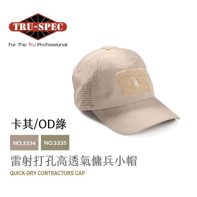 【TRU SPEC】雷射打孔高透氣傭兵小帽 - 素色版(軍事/戰術/戶外/機能/防潑水/耐磨)