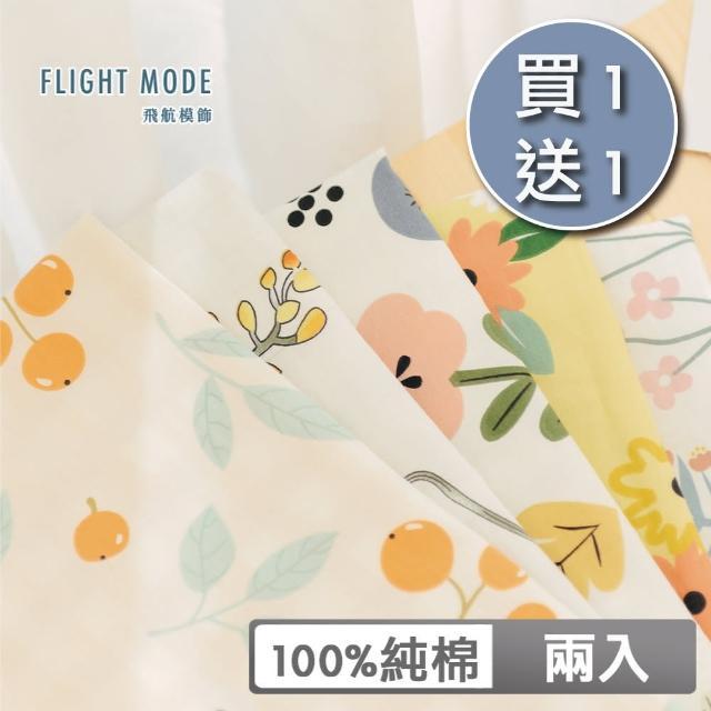 【飛航模飾】100%精梳純棉枕頭套兩入-多款任選(買一送一 任選)