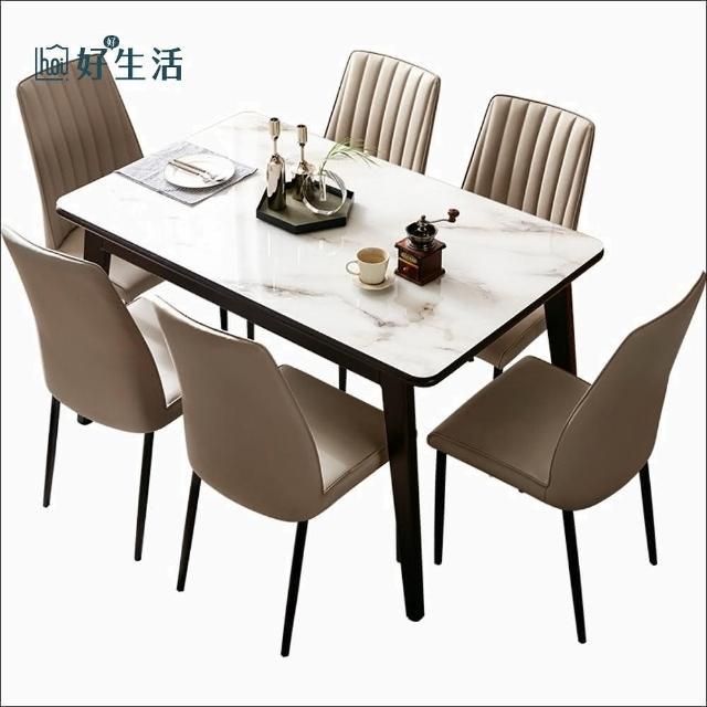 【hoi!】林氏木業時尚鋼化玻璃大理石紋1.3M餐桌LS246+餐椅LS073 一桌四椅