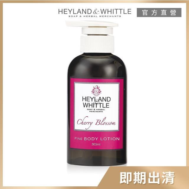 【H&W 英倫薇朵】櫻花香氛身體乳 300mL(即期品 效期:2022.02)