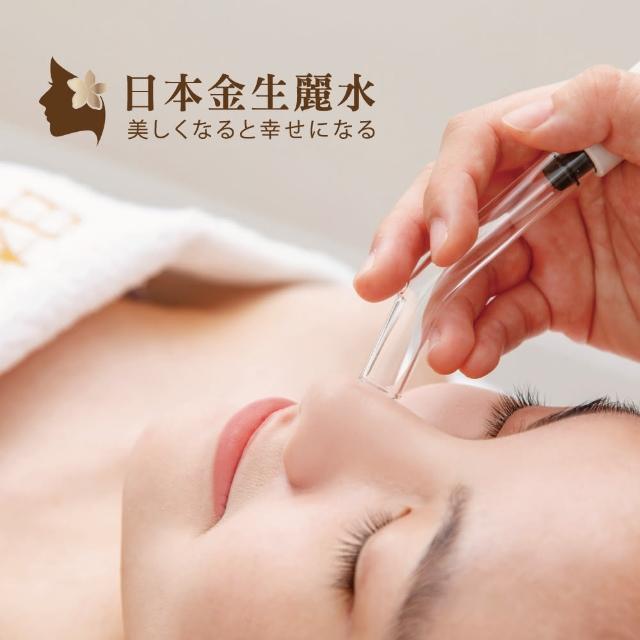【日本金生麗水】限初次體驗-海洋淨膚臉部保養課程60分鐘