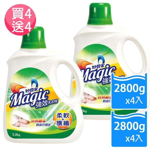 【妙管家-買4送4】強效洗衣精柔軟護纖2800g X4瓶(贈:強效洗衣精柔軟護纖2800g X4瓶)