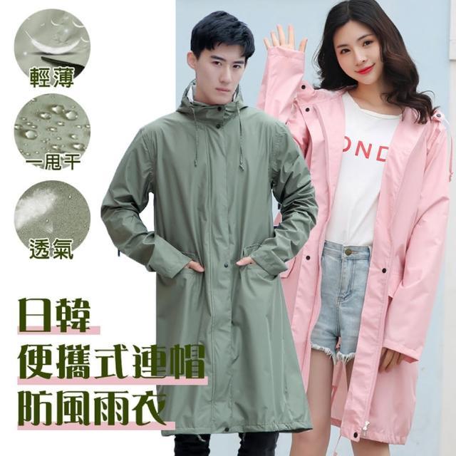 【E-Life】日韓便攜式連帽防風防潑水風雨衣(雨衣/連帽雨衣/雨具)