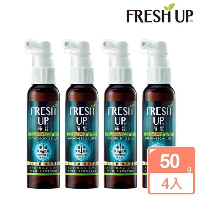 【萌髮 Fresh Up】草本超導養髮液50gx4(老顧客回饋組)