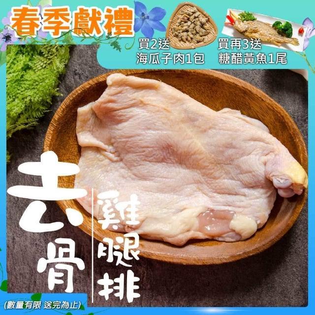 【鮮綠生活】去骨雞腿排 *16包(190g±10%/包)