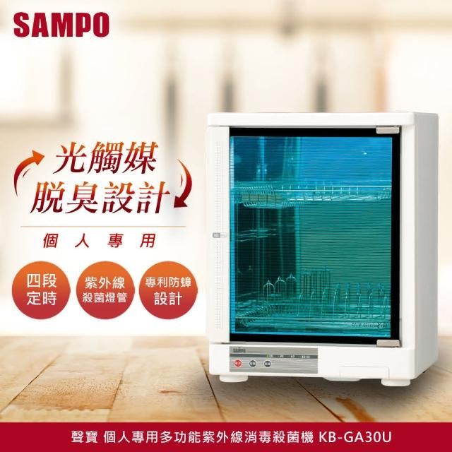 【5月SAMPO聲寶品牌月★登記抽PS5】30公升多功能紫外線殺菌烘碗機(KB-GA30U)