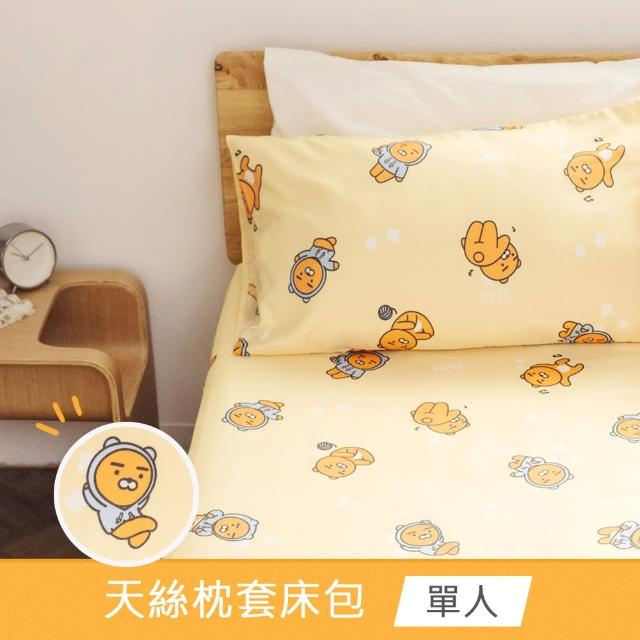 【Like a Cork】Kakao Friends透氣天絲枕套床包組-單人(正版授權天絲萊賽爾纖維 吸濕排汗 寢具含床包枕套)