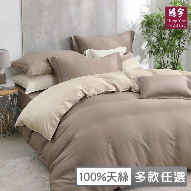 【HongYew 鴻宇】雙人床包兩用被套組 天絲300織 台灣製(多款任選)