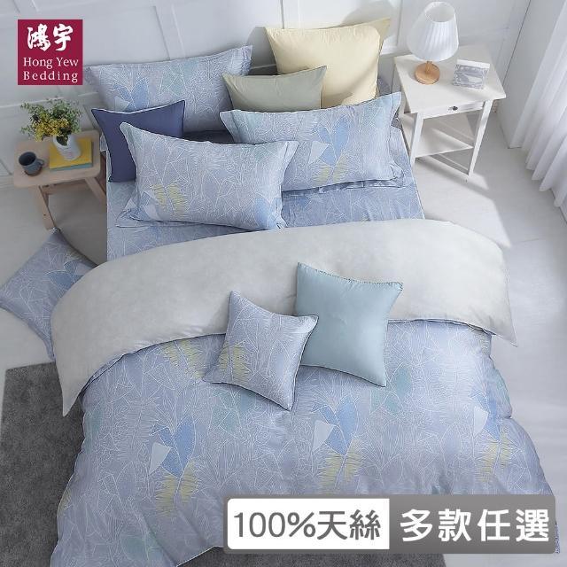 【HongYew 鴻宇】雙人加大床包兩用被套組 天絲300織 台灣製(多款任選)