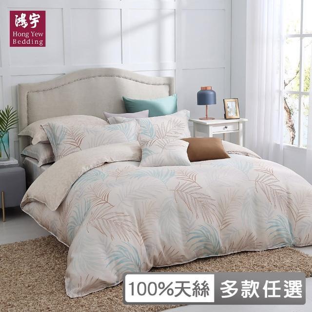 【HongYew 鴻宇】雙人床包薄被套組 天絲300織 台灣製(多款任選)