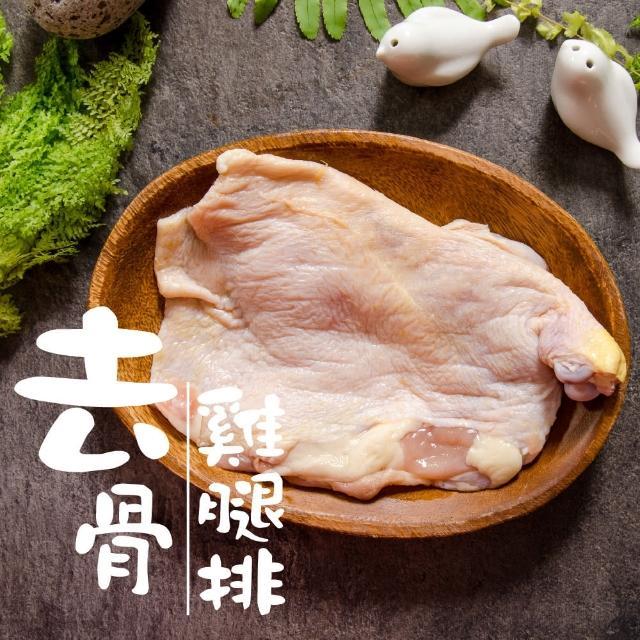 【鮮綠生活】去骨雞腿排 *6包(190g±10%/包-凍)