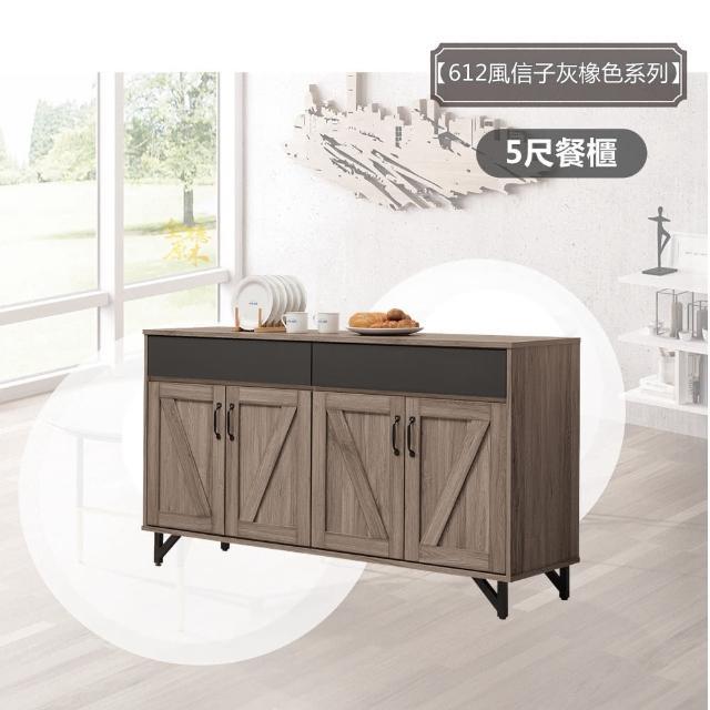 【全德原木】風信子灰橡色5尺餐櫃(餐廚櫃/收納櫃/電器櫃)