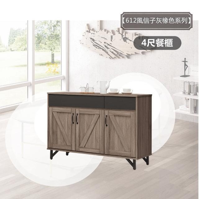 【全德原木】風信子灰橡色4尺餐櫃(餐廚櫃/收納櫃/電器櫃)