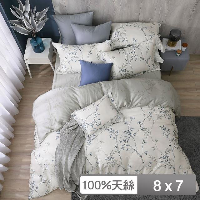 【HongYew 鴻宇】雙人特大薄被套 天絲300織 台灣製(米堤)
