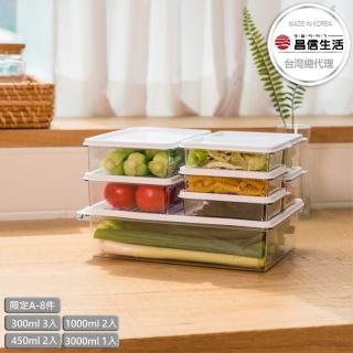 【韓國昌信生活】冰箱系列超級豪華保鮮盒組(四款任選一)