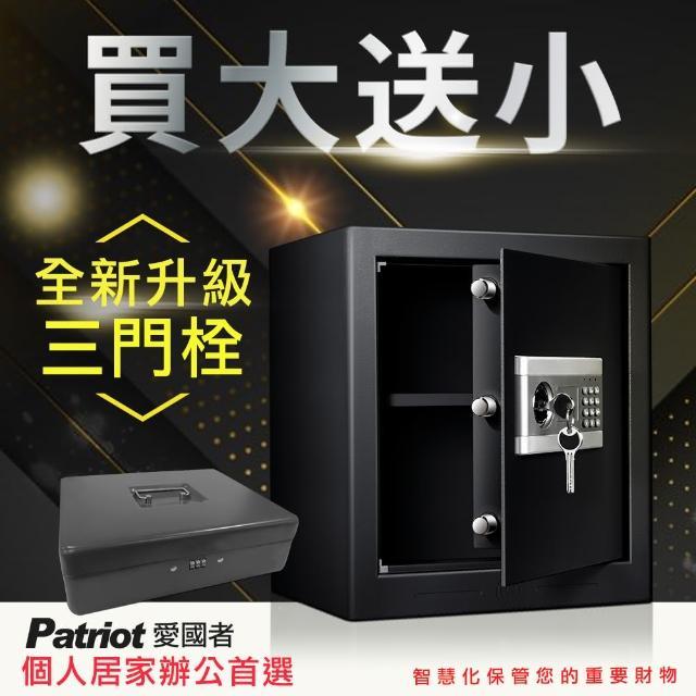【愛國者】電子密碼保險箱 43EFK(送 密碼現金箱CB-812)