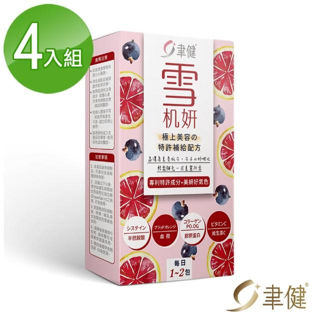 【聿健】日本雪机妍15包x4盒(膠原蛋白、半胱胺酸、黑醋栗、維生素C、Q10)