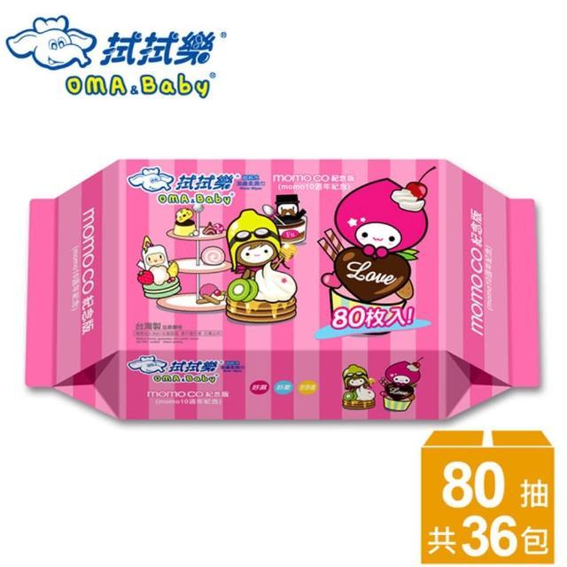【拭拭樂】momo co紀念版超純水潔膚柔濕巾80抽*36包(單抽設計)