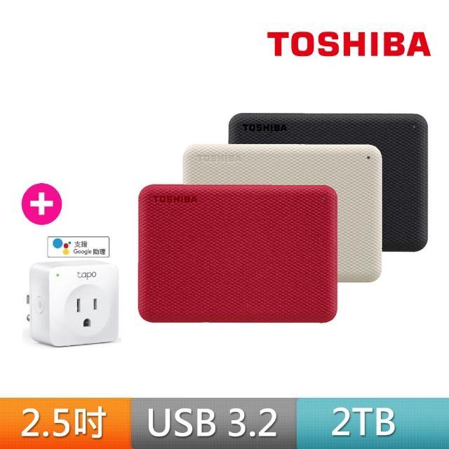 (贈卡TP-Link智慧插座)【TOSHIBA 東芝】V10 Canvio Advance 先進碟 2TB 2.5吋外接式硬碟(黑/紅/米白)