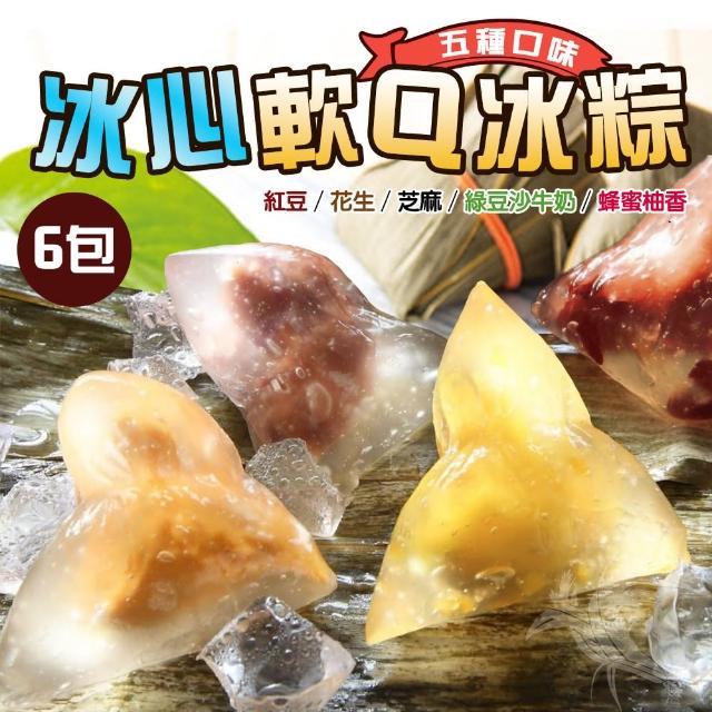 【預購】日式水晶甜心冰粽(共6包)