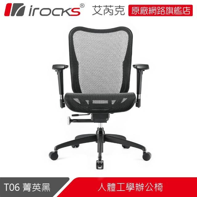 【i-Rocks】T06 人體工學 辦公椅-菁英黑