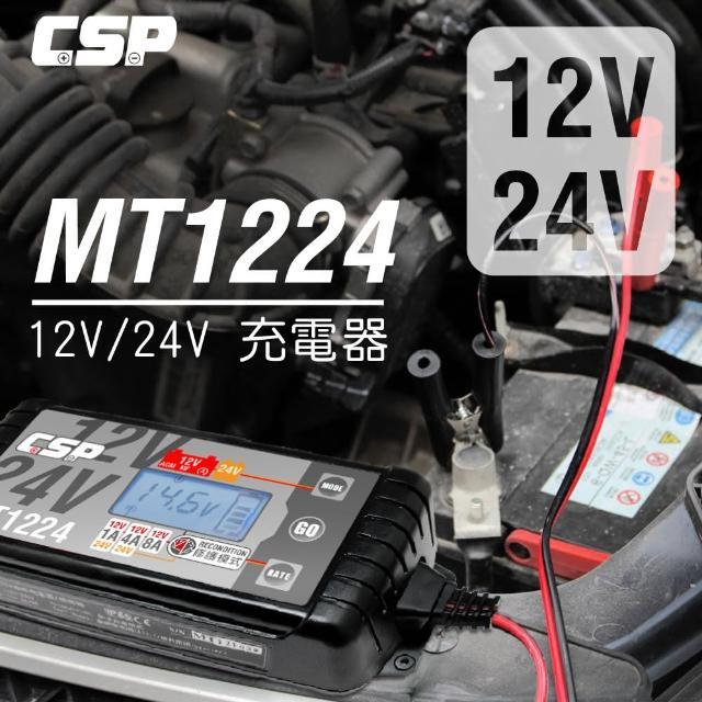 【CSP】電池檢測充電器MT1224(12V/24V汽機車充電器 重機充電器 YAMAHA BMW)