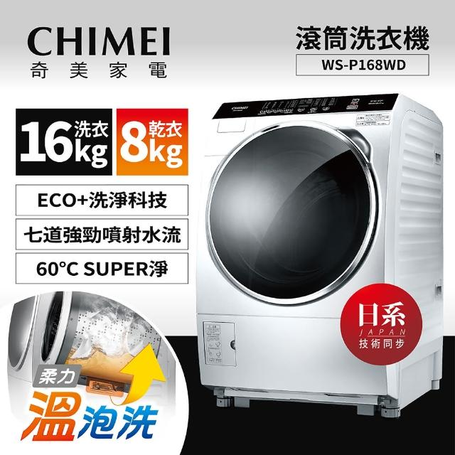 【CHIMEI 奇美】16Kg洗脫烘滾筒洗衣機(WS-P168WD)