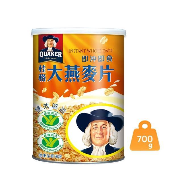 【QUAKER 桂格】即沖即食大燕麥片700g/罐(早餐推薦)