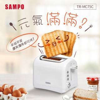 【5月SAMPO聲寶品牌月★登記抽PS5】厚片防燙烤麵包機(TR-MC75C)