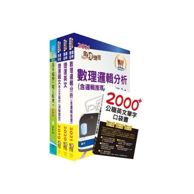 110年桃園捷運招考(技術員-運務票務類)套書(贈英文單字書、題庫網帳號、雲端課程)