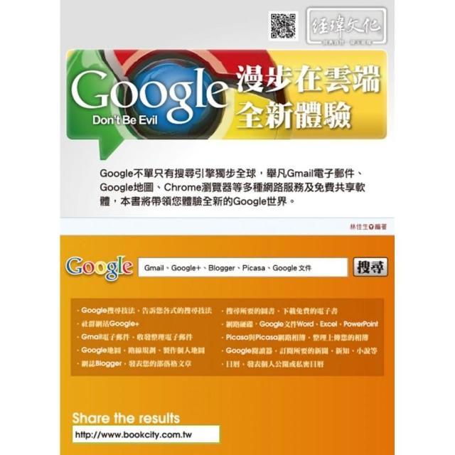 漫步在雲端—Google全新體驗