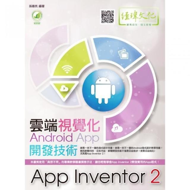 雲端視覺化Android App開發技術:App Inventor 2