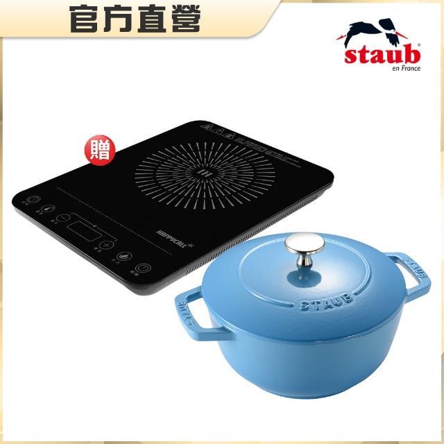 【法國Staub】迴力釘點琺瑯鑄鐵鍋和食鍋18cm(贈薄型IH微晶爐)