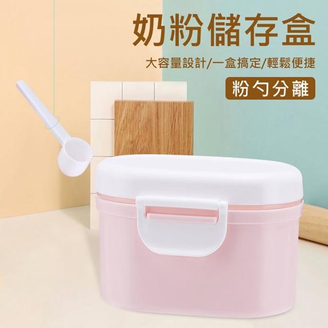 【豪麥源】奶粉分裝盒大號(附湯匙 攜帶式奶粉罐 餅乾零食密封罐 奶粉盒)