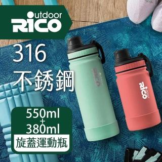 【RICO 瑞可】316真空運動保溫杯(買大送小 550ml+380ml)