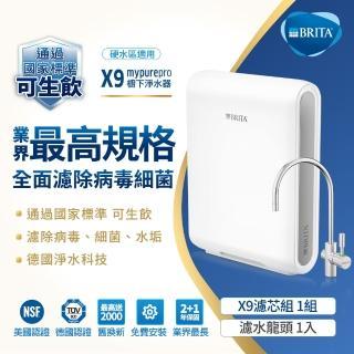 【5/1-5/16★買就送mo幣10%】BRITA Mypure Pro X9超微濾專業級淨水系統(贈BRUNO電烤盤)