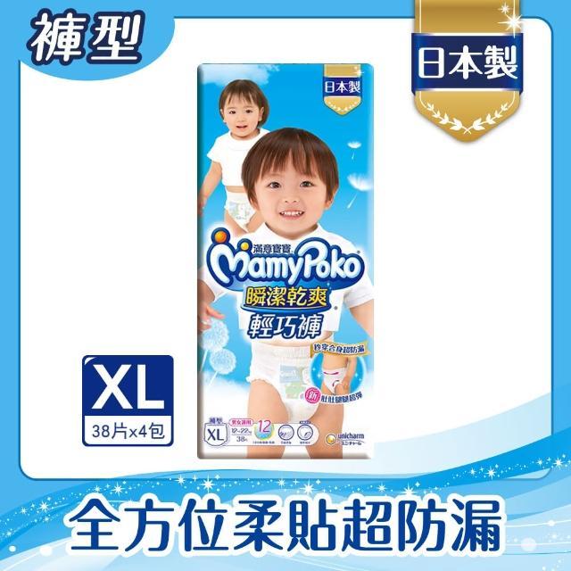 【滿意寶寶】瞬潔乾爽輕巧褲 XL38片X4包(褲型)